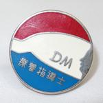 日本糖尿病療養指導士バッチ