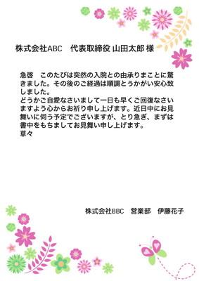 お見舞いメール送信イメージ